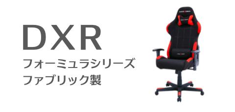 フォーミュラのDXRのファブリック製ゲーミングチェア