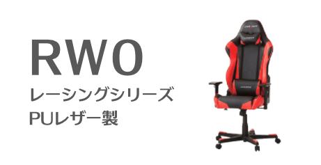 レーシングのRW0のPUレザー製ゲーミングチェア