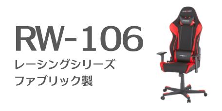 レーシングのRW-106のファブリック製ゲーミングチェア