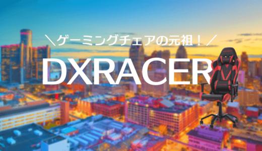 DXRACERゲーミングチェアの違い、買うべきモデルを解説!選び方やおすすめシリーズも紹介