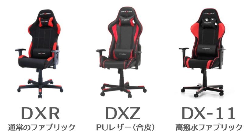 フォーミュラのDXR、DXZ、DX-11のゲーミングチェアの違いを比較