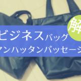 マンハッタンパッセージの人気おすすめビジネスバッグ