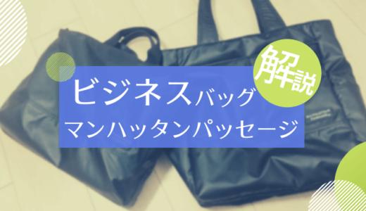 【マンハッタンパッセージ】ビジネスにおすすめ人気バッグを徹底解説!パッセージとポーテージの違いも説明