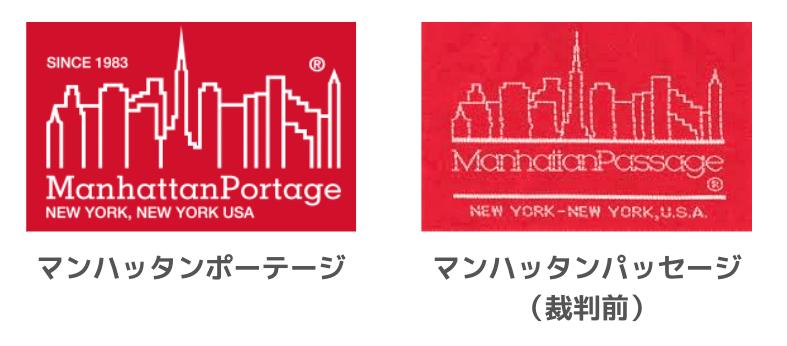 マンハッタンポーテージとマンハッタンパッセージのロゴが非常に似ていた