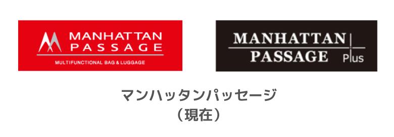 現在のマンハッタンパッセージのロゴ