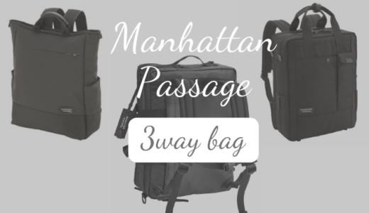 マンハッタンパッセージ3WAYバッグ!おすすめ3WAYバッグシリーズ比較レビュー