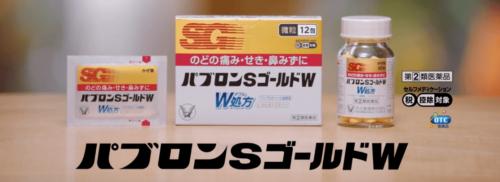 PHARMA CHOICEの安い風邪薬