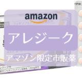 Amazonのアレジーク