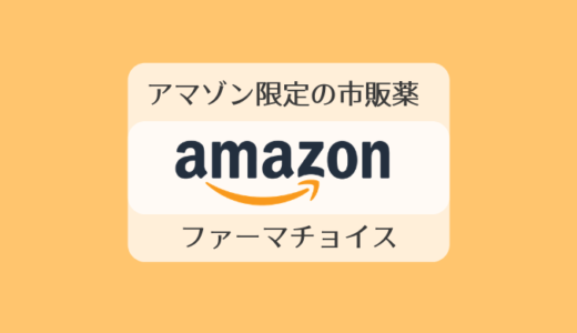 アマゾン市販薬【PHARMA CHOICE】が安い!お買い得な理由とおすすめ商品を薬剤師が解説