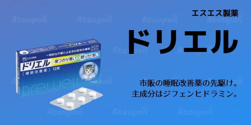 睡眠改善薬の市販薬おすすめランキング1位