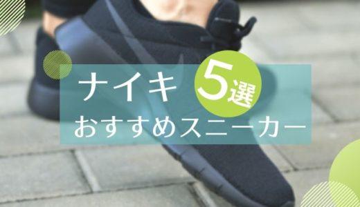 【ナイキのおすすめ人気スニーカー5選】コーディネイトしやすい厳選スニーカー!