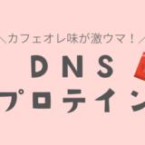 カフェオレ味のDNSプロテイン