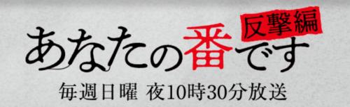 「あなたの番です」の横浜流星(どーやん)のイス!ゲーミングチェアはAK Racing
