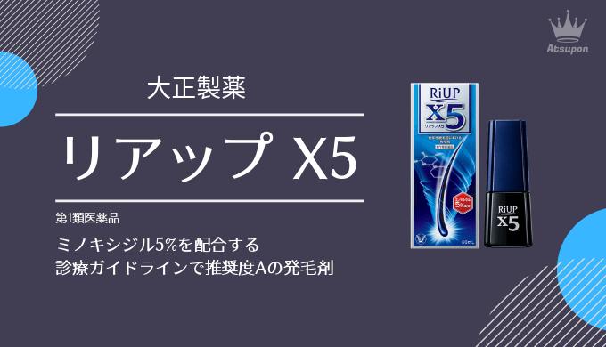 リアップX5がおすすめ!効果と成分を解説