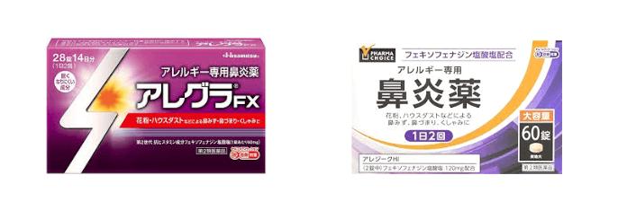 Amazonファーマチョイスの花粉症薬