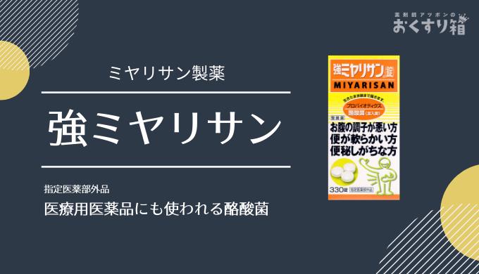 整腸剤おすすめ3位は強ミヤリサン