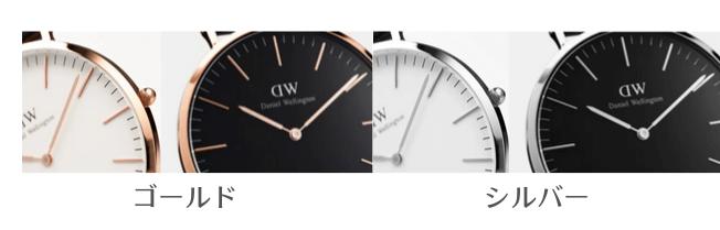 メンズ腕時計ダニエルウェリントンのケースの違い