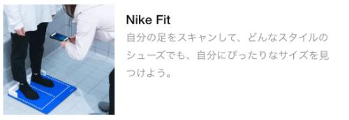 ナイキ渋谷でNIKE fit