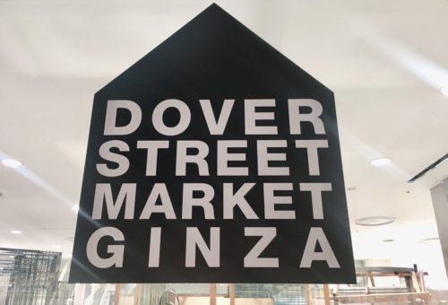 ドーバーストリートマーケットDSM銀座のナイキ