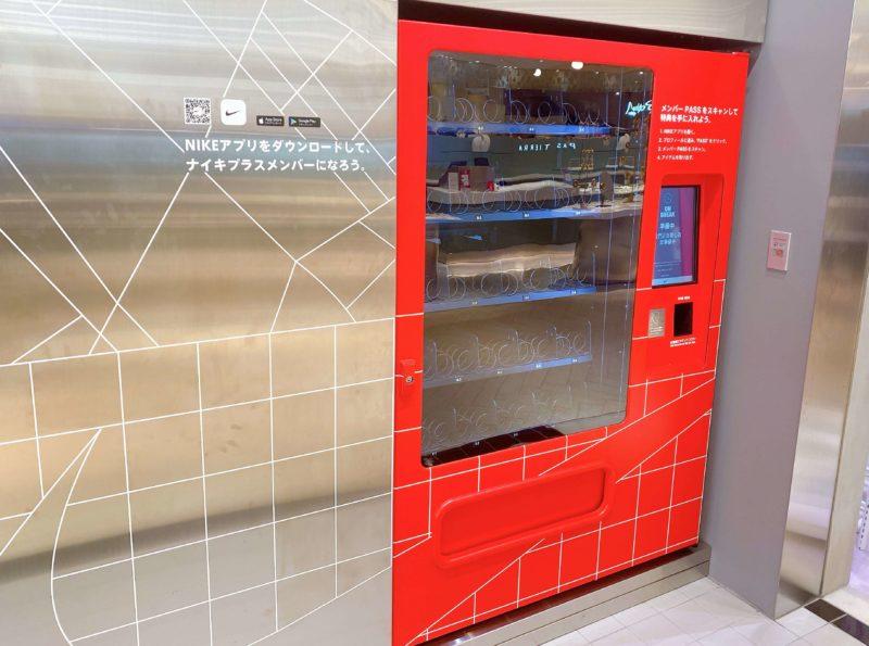 ナイキ渋谷の自動販売機 NIKE Unlock Box
