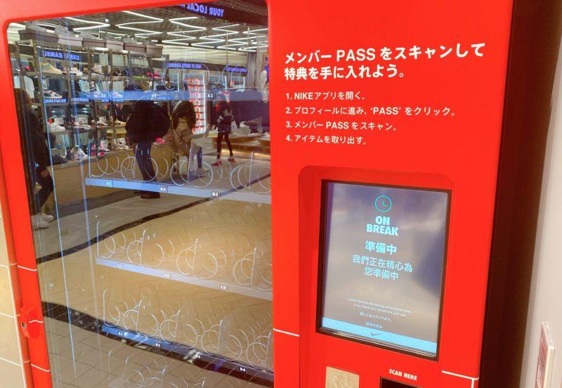ナイキ渋谷のデジタル自動販売機は売り切れ・完売