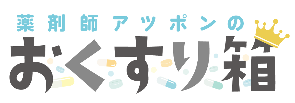薬剤師アツポンのおくすり箱|薬剤師ブロガー