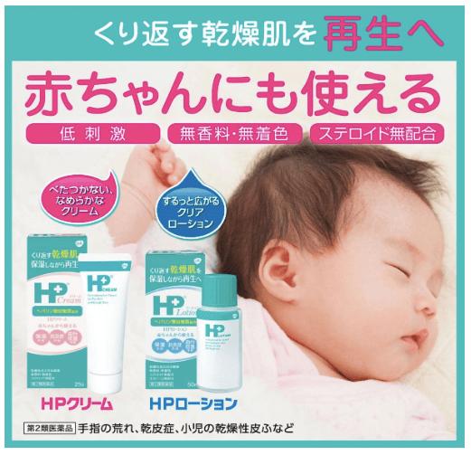 HPクリームは子供にも使用可能