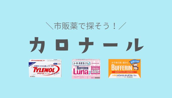 市販薬のカロナール