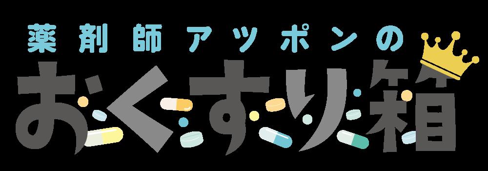 薬剤師アツポンのお薬箱