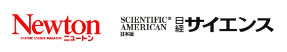 日本の科学雑誌