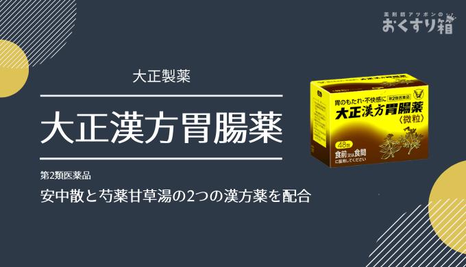 胃薬/胃腸薬の市販薬おすすめランキングの1位は大正漢方胃腸薬