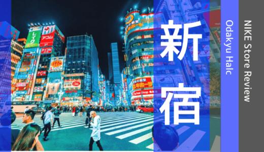 【ナイキ新宿】百貨店が充実!ナイキ商品を扱う店舗を徹底的に紹介