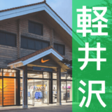 ナイキ軽井沢でアウトレット商品をお得に購入