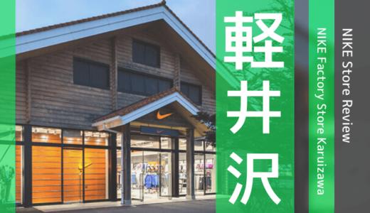 【ナイキ軽井沢】プリンスショッピングプラザにあるファクトリーストアを紹介
