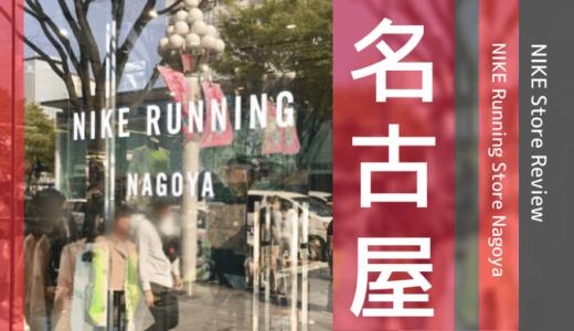 【ナイキ名古屋】ナイキ直営のランニング専門店で街中ウェアを探す