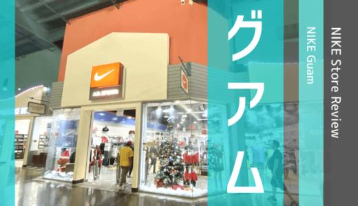 【ナイキ グアム】アウトレットでスニーカーを買おう!ナイキ取扱店舗を紹介