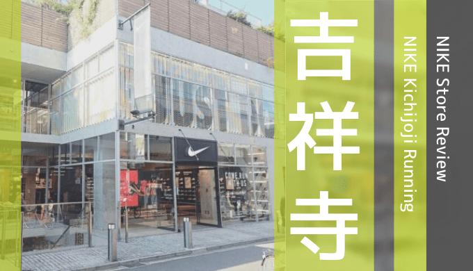 ナイキランニング吉祥寺の店舗を解説