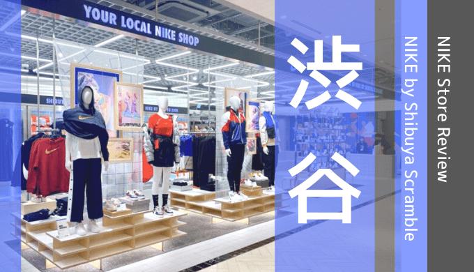 ナイキ渋谷スクランブルスクエアの店舗を解説