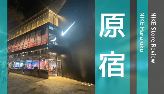 ナイキ原宿の店舗を解説
