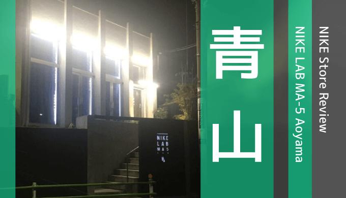 ナイキラボMA5青山の店舗を解説
