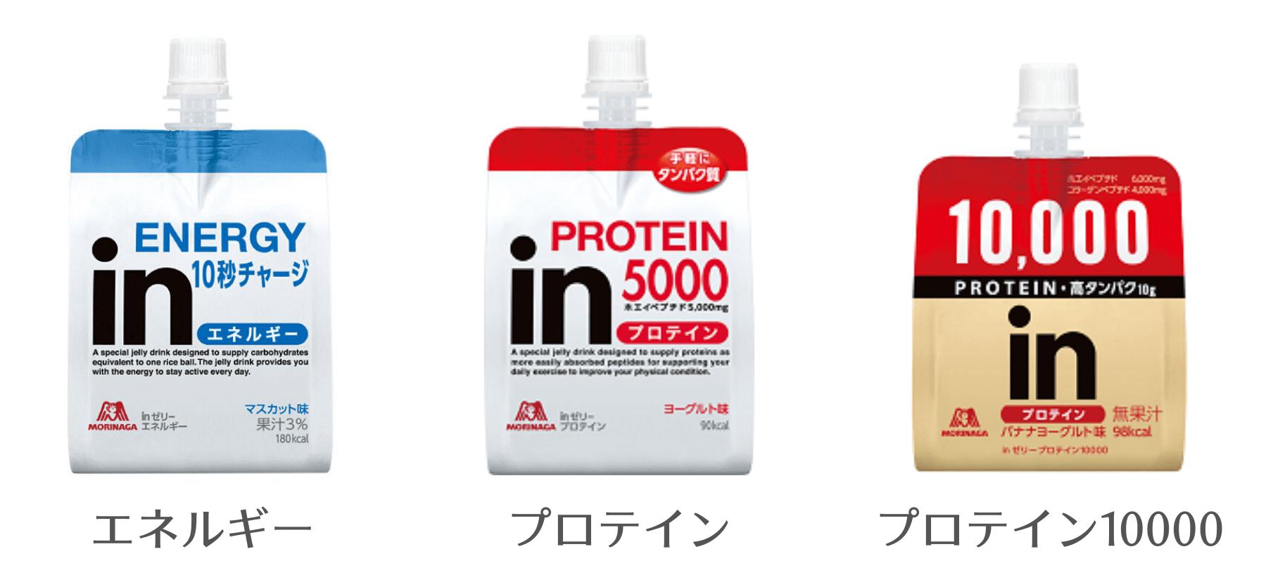 inゼリープロテインを定番商品と比較