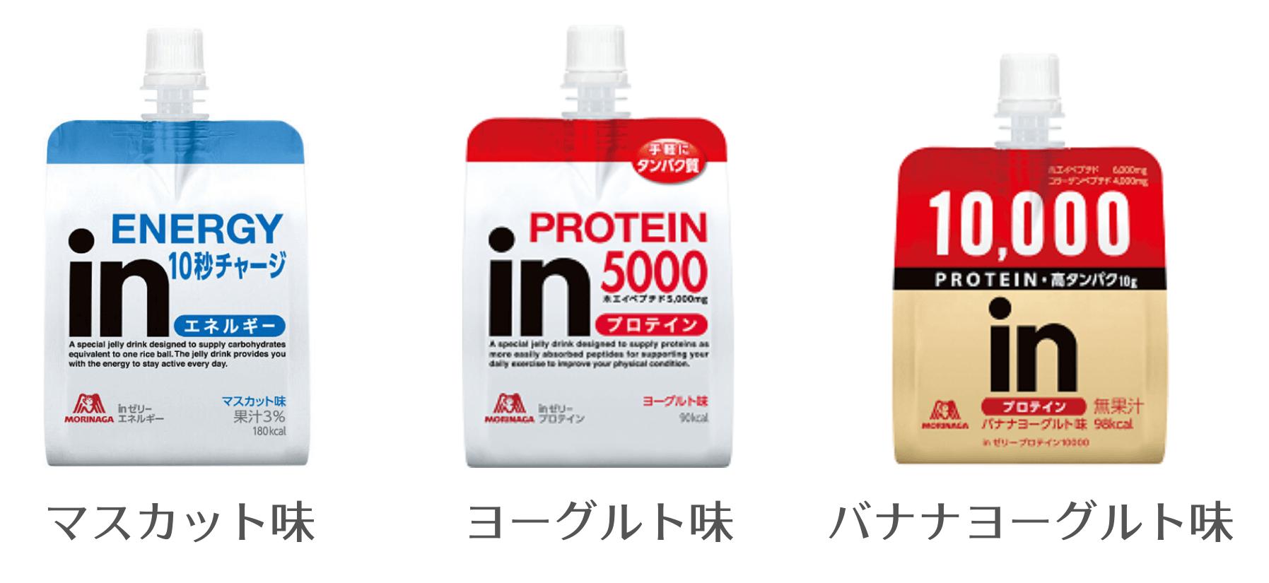 inゼリーの味をプロテイン、プロテイン10000、エネルギーで比較