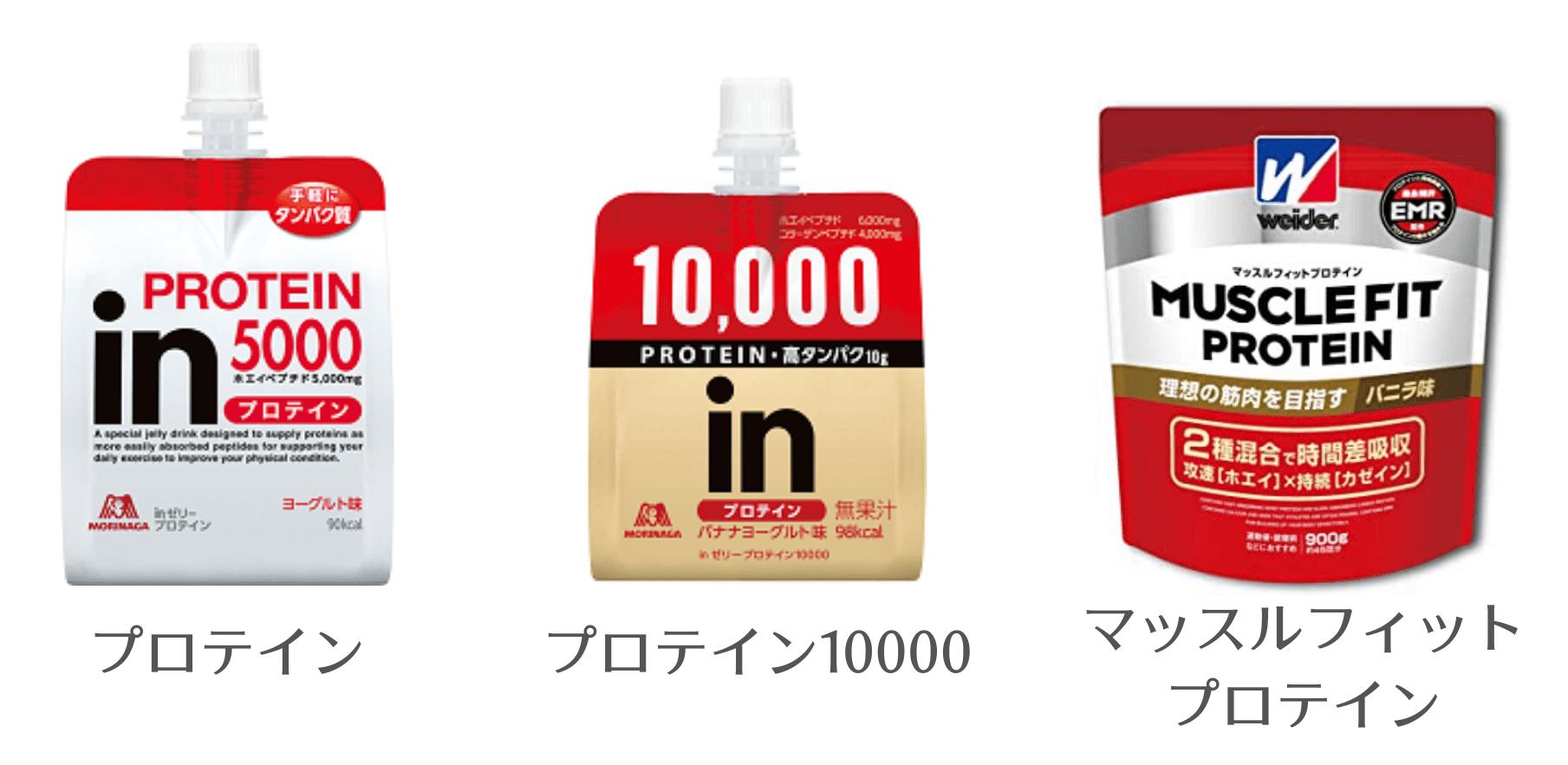 inゼリープロテインを粉末プロテインと比較