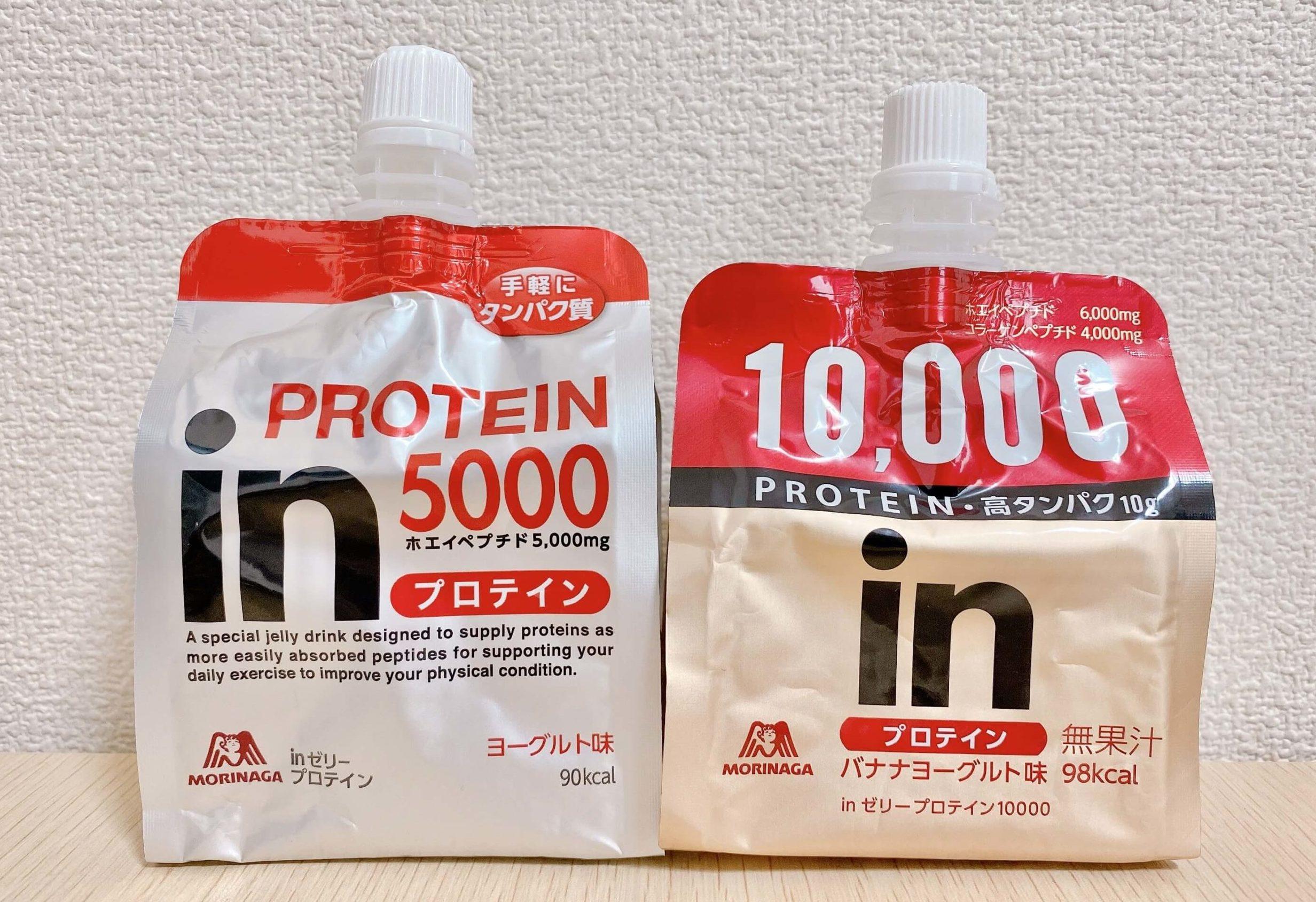 inゼリープロテインとプロテイン10000を成分や味で比較