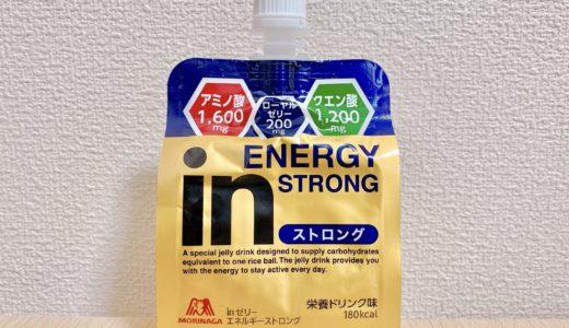ウイダーインゼリー ストロング!エネルギーやビタミンの何が違う?コスパも考える