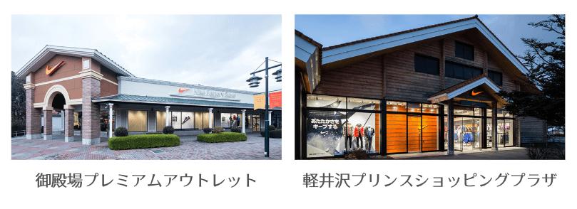 ナイキのファクトリーストアとクリアランスストアの店舗外観を比較