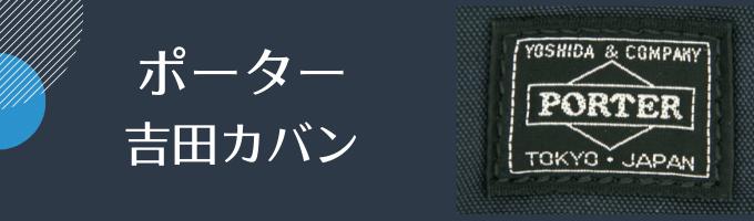 ポーター吉田カバンの特長