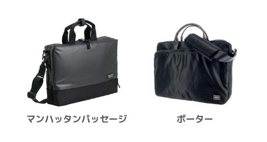 マンハッタンパッセージとポーターのバッグの外観を比較