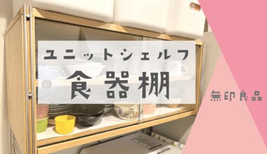 無印良品の食器棚!ユニットシェルフを活用、地震やレンジ揺れ対策も紹介