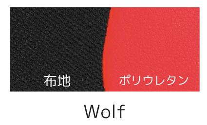 Wolfの表面生地の違い